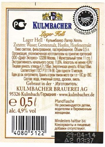 kulmbacher-lager-hell-3